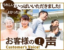 八尾市、東大阪市、柏原市、大阪市平野区やその周辺のエリア、その他地域のお客様の声