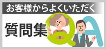 八尾市、東大阪市、柏原市、大阪市平野区やその周辺のエリア、その他地域のお客様からよくいただく質問集