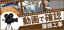 八尾市、東大阪市、柏原市、大阪市平野区やその周辺のエリア、その他地域の屋根工事を動画で確認