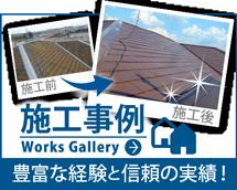 八尾市、東大阪市、柏原市、大阪市平野区やその周辺のエリア、その他地域の施工事例