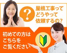 八尾市、東大阪市、柏原市、大阪市平野区やその周辺にお住まいの方で屋根工事がはじめての方へ