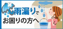 八尾市、東大阪市、柏原市、大阪市平野区やその周辺エリアで雨漏りでお困りの方へ