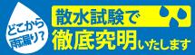 八尾市、東大阪市、柏原市、大阪市平野区やその周辺エリアの雨漏り対策、散水試験もお任せください