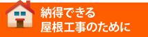 八尾市、東大阪市、柏原市、大阪市平野区やその周辺エリアで納得できる屋根工事のために