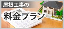 八尾市、東大阪市、柏原市、大阪市平野区やその周辺エリアへ、八尾店の料金プランです