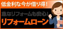 八尾市、東大阪市、柏原市、大阪市平野区やその周辺エリアへ、八尾店のリフォームローンです