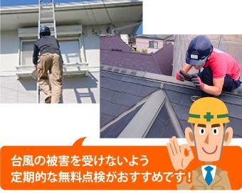 台風の被害を受けないよう定期的な無料点検がおすすめ