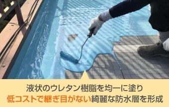 液状のウレタン樹脂を均一に塗り低コストで継ぎ目がない綺麗な防水層を形成