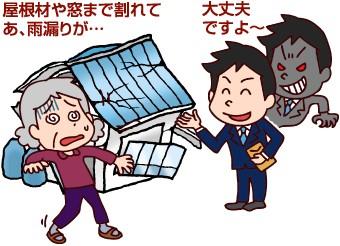 災害後の便乗商法