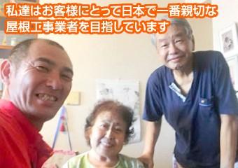 私達はお客様にとって日本で一番親切な屋根工事業者を目指しています