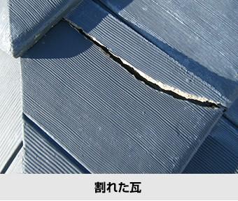 屋根の不具合 剝れた瓦