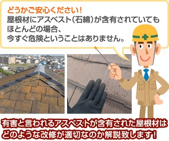 屋根材にアスベストが含有されていても、今すぐ危険ということはありません