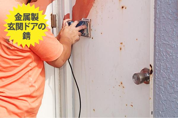 金属製玄関ドアの錆