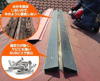 貫板をプラスチック製にして耐久性アップ