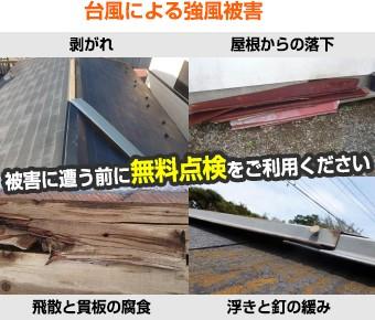 台風の被害に遭う前に無料点検をご利用ください