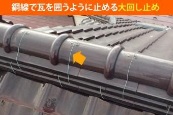 銅線で瓦を囲うように止める大回し止め