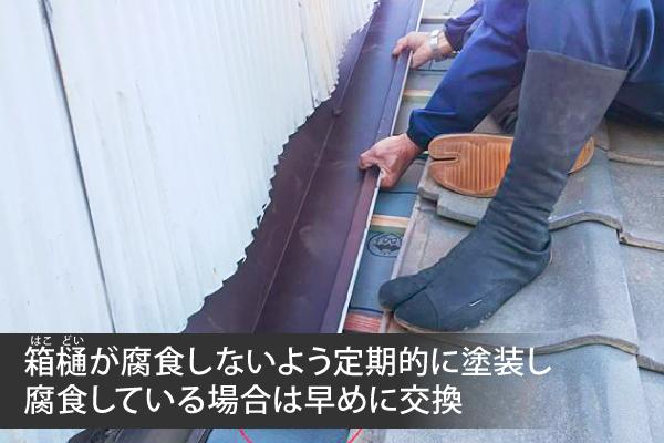 箱樋が腐食しないよう定期的に塗装し腐食している場合は早めに交換