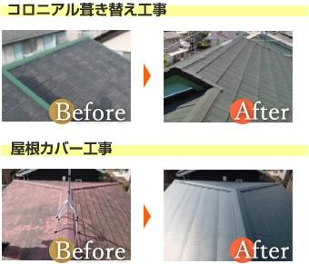 コロニアル葺き替え工事・屋根カバー工事のBefore&After