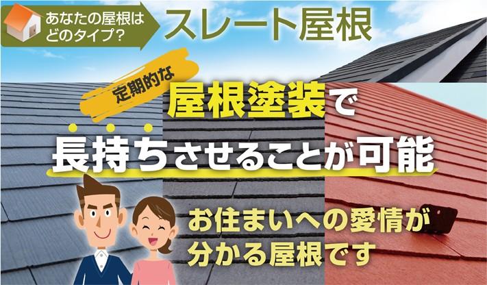 スレート屋根は定期的な屋根塗装で長持ちさせることができます