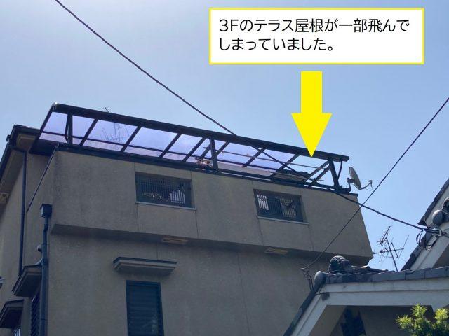 八尾市でテラス屋根の無料見積もりをしました