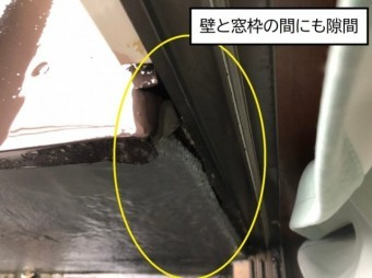壁と窓枠の間にも隙間