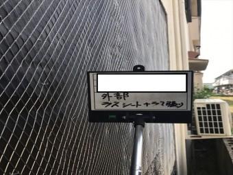 八尾市 ラス・ラスシート
