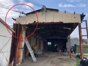 倉庫の屋根が飛んだ