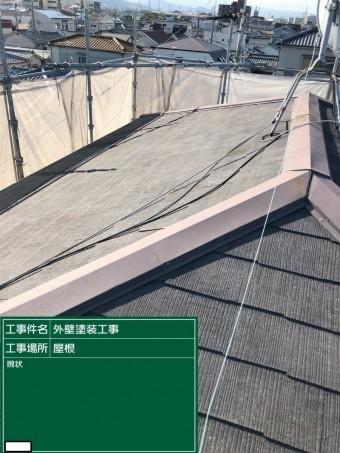 八尾市 屋根塗装前