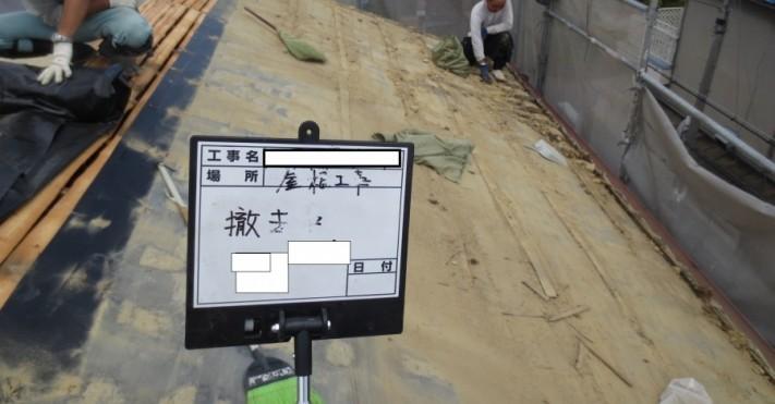 八尾市で耐震工事 屋根