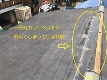 八尾市 屋根が飛んだ