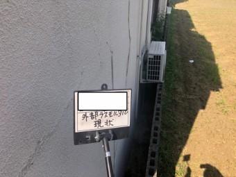 八尾市 外壁 ヒビ