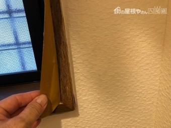 トイレ窓枠