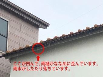 軒樋_破損状況