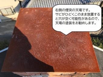 富田林市板金のサビ