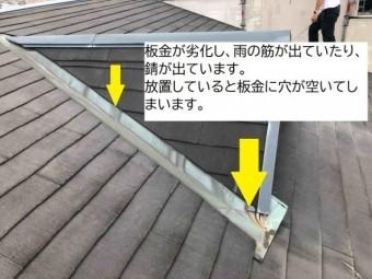 屋根の施工前チェック