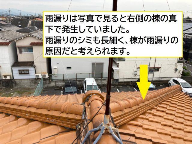 八尾市で屋根工事をして雨漏りを止めました