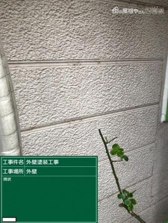 八尾市 外壁塗装 現状