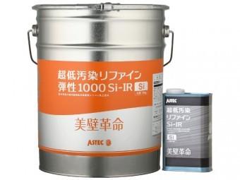 超低汚染リファイン弾性1000Si-IRセット