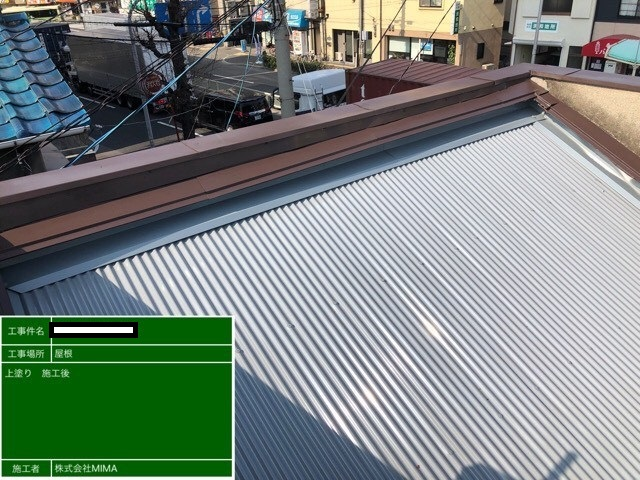 屋根部塗装完了