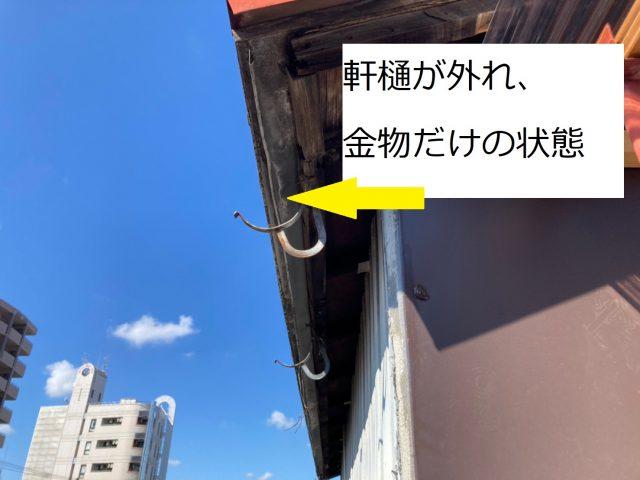 東大阪市で樋が外れた