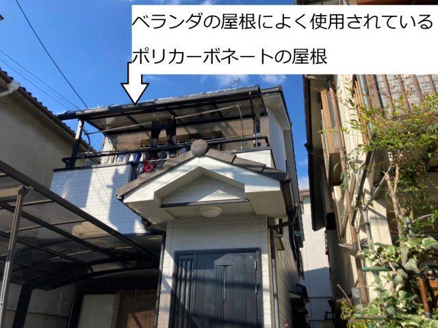 八尾市でベランダの屋根のポリカが割れそうなので交換したい