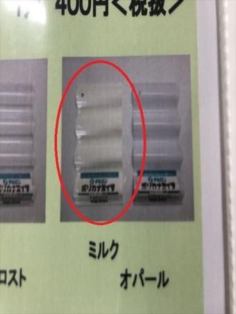 八尾市 ポリカ波板 ミルク