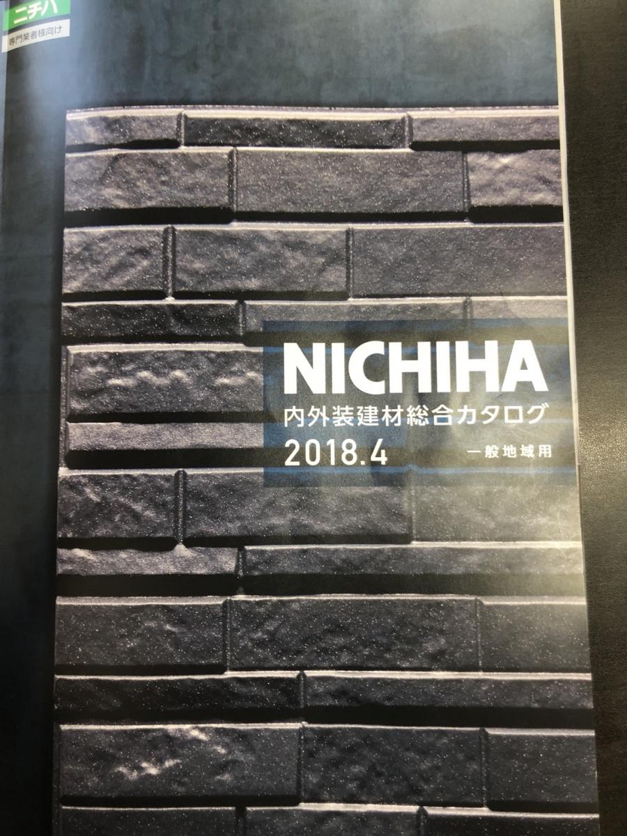 ニチハのカタログ
