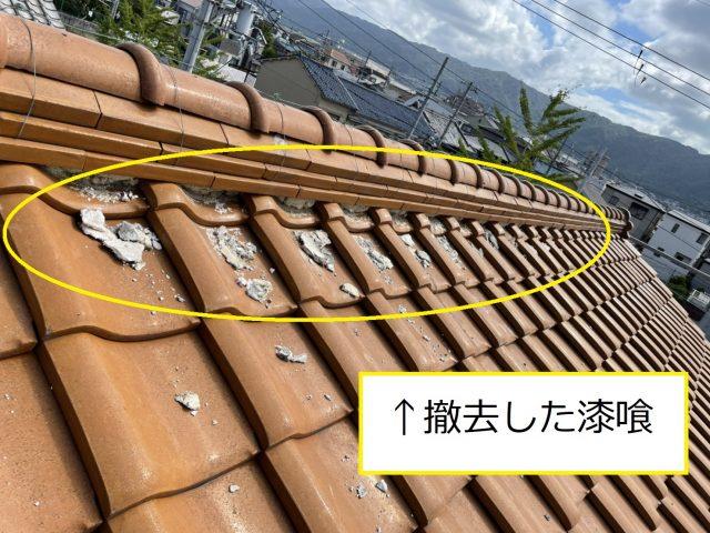 八尾市で漆喰撤去