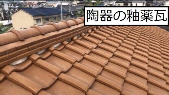 八尾市の瓦屋根
