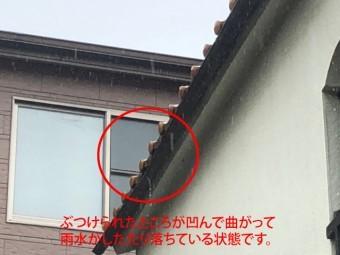 雨樋_破損状況_凹み