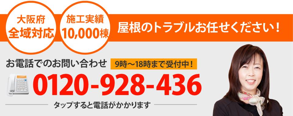 八尾市、東大阪市、柏原市、大阪市平野区やその周辺エリアで屋根工事なら街の屋根やさん八尾店にお任せ下さい!