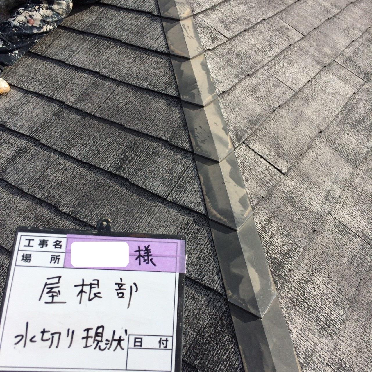 屋根の水切りの状態