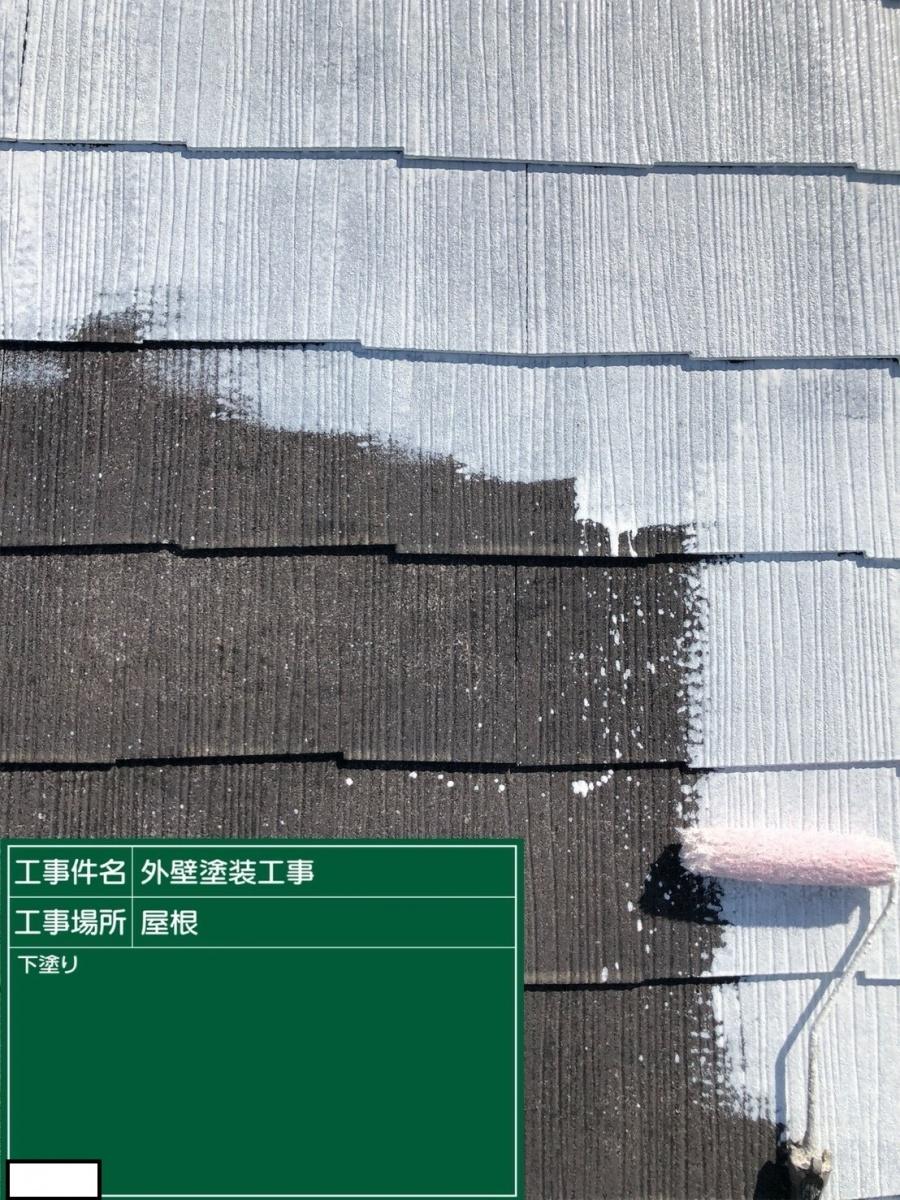 八尾市 屋根塗装 下塗り