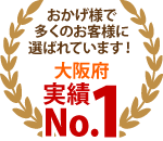 八尾市、東大阪市、柏原市、平野区やその周辺エリアで多くのお客様に選ばれています!